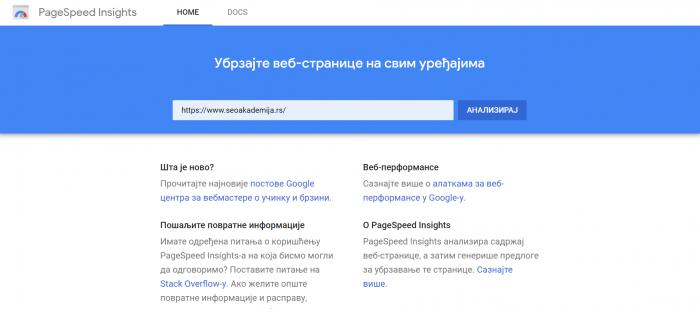 Google speed test - kako testirati brzinu sajta
